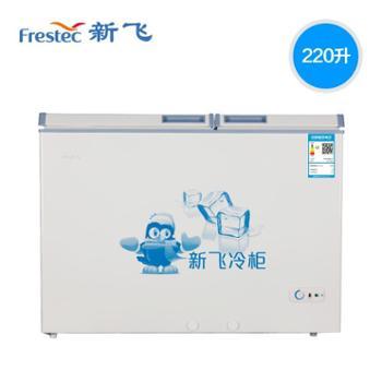FRESTECH新飞BCD-220DHF卧式冷柜冷藏冷冻节能商用大冰柜