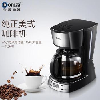 咖啡机Donlim/东菱咖啡机DL-KF400美式滴漏式1.8L全半自动现磨家用小型