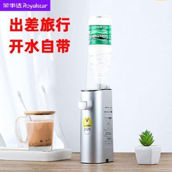 荣事达旅行即热式饮水机迷你便携式烧水壶小型折叠电热水壶