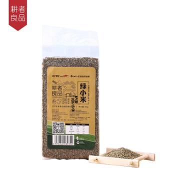 耕者良品精品绿小米组合400g*2