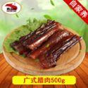 鹏中皇 广式腊肉优质五花腊肉500g 广味腌制咸甜味广东腊味煲仔饭