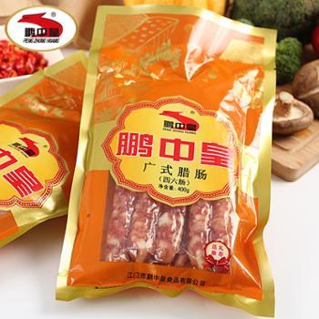 鹏中皇广东特色四六腊肠土特产广式纯肉腊肠六分瘦400g