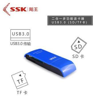 ssk飚王 高速usb3.0多功能读卡器二合一tf内存卡sd手机相机卡迷你