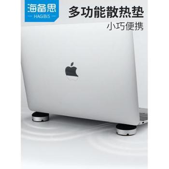 海备思笔记本电脑支架散热脚垫底座垫高苹果macbook散热器架子mac硅胶增高垫macbookpro桌面垫高便携托架脚腿