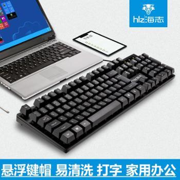 海志有线键盘普通家用商务办公室用USB接口台式电脑笔记本通用打字键盘防水耐用舒适薄膜键盘游戏外设KB101 升级版配鼠标垫