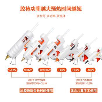 【宝鸡正昊贸易】热熔胶枪胶棒电热熔胶枪家用胶水胶条11-7mm手工制作热容胶抢 80W+60根11mm胶棒