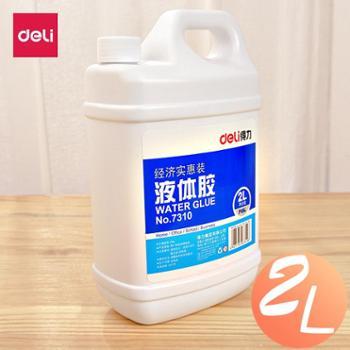 【宝鸡正昊贸易】得力液体胶7310 整桶 2L大桶装胶水 实用/办公胶水/粘性好 液体胶
