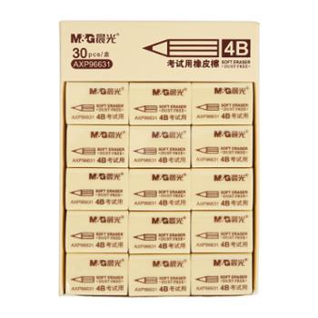 晨光橡皮擦学生考试用品4B/2B美术绘图画画素描小学生专用一盒橡皮 AXP96624