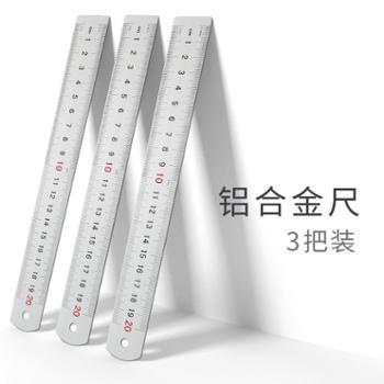 晨光金属直尺学生用尺子3条装