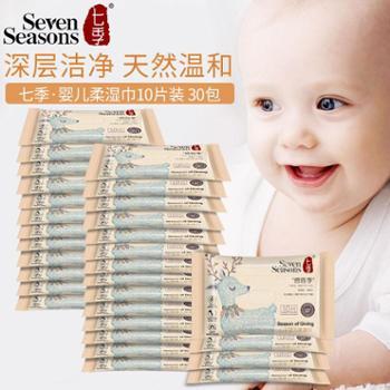 七季婴儿手口湿巾10抽30包随身装
