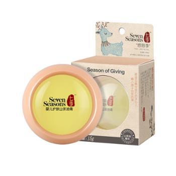 七季婴儿护肤山茶油膏15g新生儿宝宝儿童面霜滋润保湿润肤霜脸霜