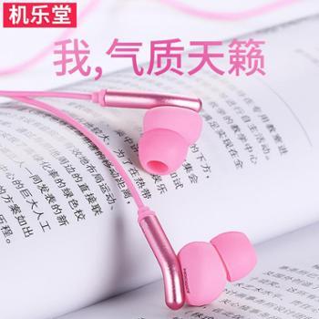 JOYROOM E5耳机入耳式通用舒适音乐耳机