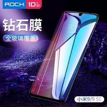 ROCK/洛克 适用小米9/ 9 SE 全面弧边钻石膜手机屏幕保护贴膜