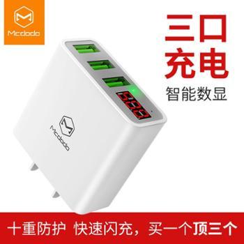 麦多多数显充电器双口USB手机多功能3A适用苹果安卓快速三口快充