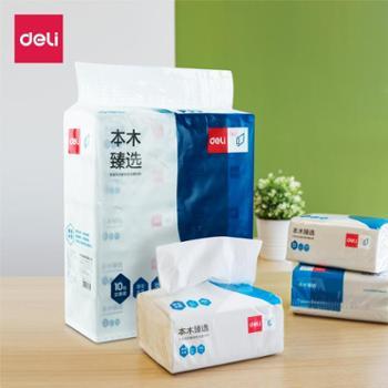 10包装得力餐巾纸原生木浆软包面巾纸2层150抽纸巾办公家用