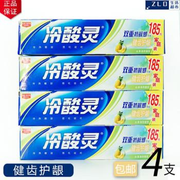 冷酸灵 双重抗敏感牙膏健齿护龈消炎止血185g*4支 家庭装