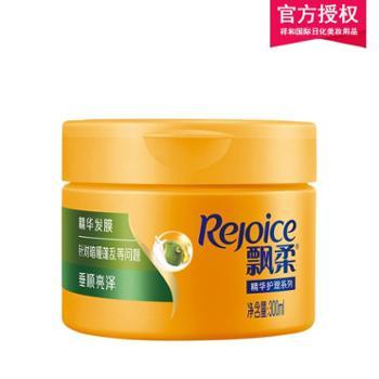 飘柔橄榄油精华/垂顺亮泽精华发膜300ml 正品营养修复毛躁补水
