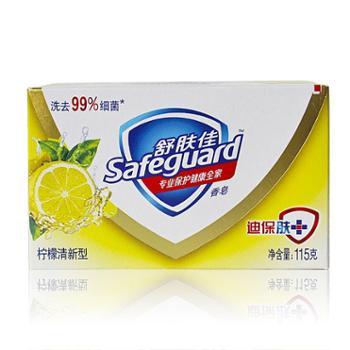 舒肤佳柠檬清新型香皂115g*4块