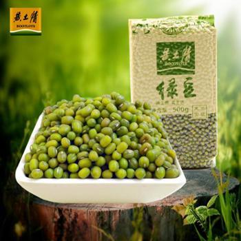 黄土情绿豆500g真空装陕北农家自种五谷杂粮粗粮熬粥煮粥