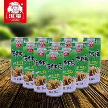 洱宝核桃乳饮品植物蛋白饮料240mlX20罐X10件(O2O线下商品)