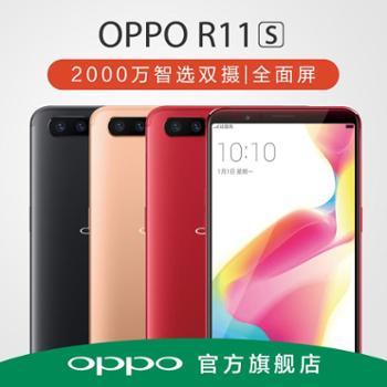 【现货开售 新品上市】OPPO R11s 4GB+64GB 面部识别开锁 全网通4G手机