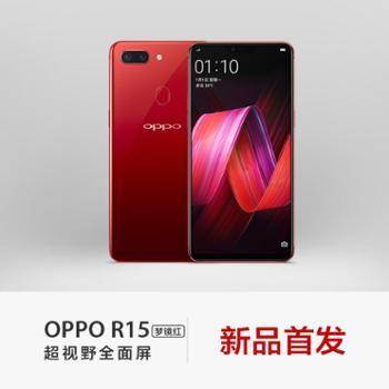 【新品预售】OPPO R15梦镜版 6GB+128GB内存 全面屏双摄拍照 全网通4G手机