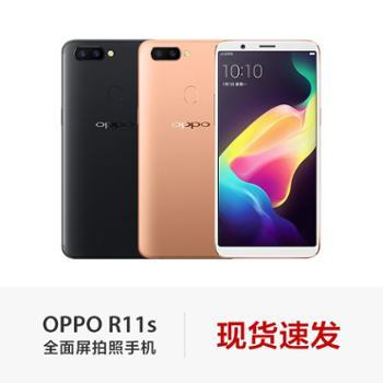 【合肥地区专享】OPPO R11s 6.01英寸全面屏 4GB+64GB 全网通4G手机