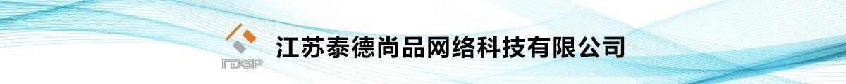 江苏泰德尚品网络科技有限公司