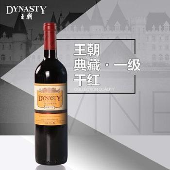 DYNASTY王朝典藏一级干红葡萄酒单支装1*750ml