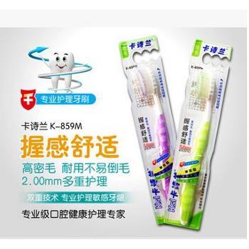 卡诗兰859单支牙刷 软毛成人牙刷,线下采购专用链接,线上请勿拍