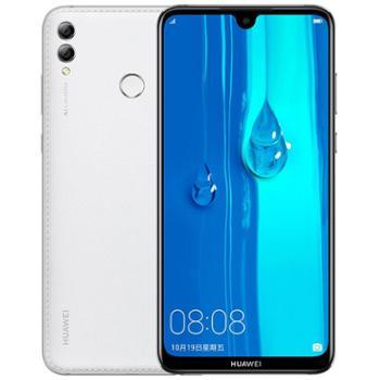 【珍珠屏大电池】华为HUAWEI畅享MAX4GB+128GB全网通版4G手机双卡双待