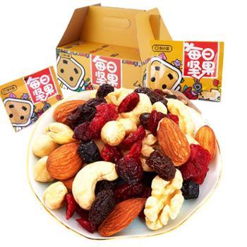 张小盒每日坚果礼盒25g*30包坚果果干零食