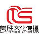 武汉美胜文化传播有限公司