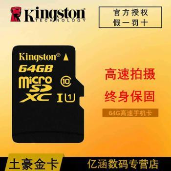 金士顿64g内存卡sd卡C10高速tf卡高清储存64g手机内存卡