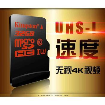 金士顿32g Micro存储SD卡超高速tf卡读90写80MB高清手机内存卡32G