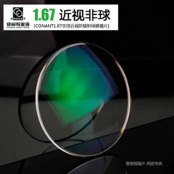 仅限手机端扫码下单客户购买康耐特镜片1.67超薄超轻非球面高度近视眼镜片树脂防辐射男女散光