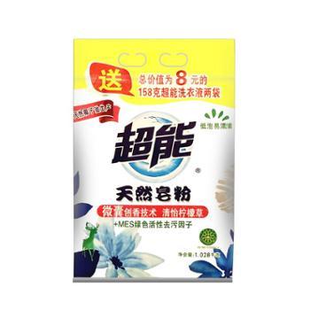 超能袋装洗衣粉椰油天然皂粉1.028kg