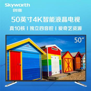 Skyworth/创维50M650吋4K超清智能网络WIFI平板液晶电视机