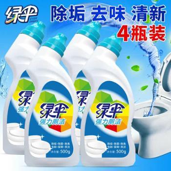绿伞洁厕液洁500g*4瓶厕剂洗厕所除臭马桶清洁剂卫生间洁厕净洁厕灵剂