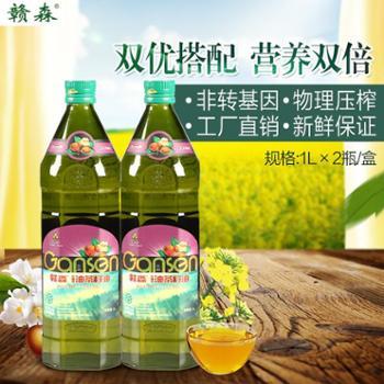 赣森调和油茶籽油 1L×2瓶礼盒装