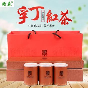 赣森孚丁功夫红茶 200克(50克*4罐)