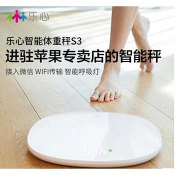 乐心智能体重秤家用人体秤成人健康称重仪精准体重计电子称S3
