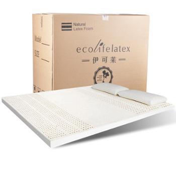 ecolifelatex伊可莱泰国原产进口乳胶床垫5cm厚1.5/1.8米宽