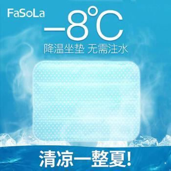 FaSoLa冰垫坐垫水垫夏季椅垫降温免注水冰凉垫