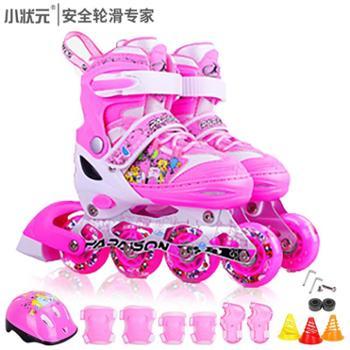 小状元 运动户外用品 轮滑鞋 溜冰鞋儿童全套装男女直排轮旱冰轮滑鞋可调