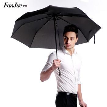 梵爵生活用品全自动三折叠晴雨伞商务男士防风加固女黑胶防晒太阳伞一把