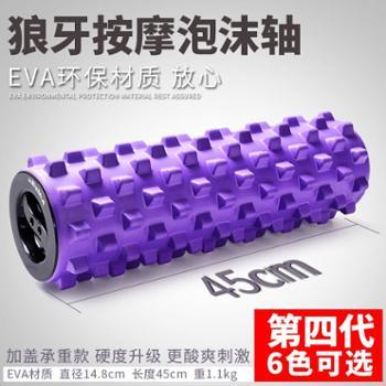 泡沫轴肌肉放松按摩滚轴健身瑜伽柱滚筒轮狼牙棒普拉提foamroller