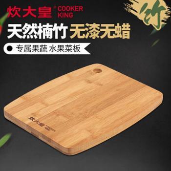 炊大皇整竹水果菜板小号婴儿辅食挂孔案板28cm