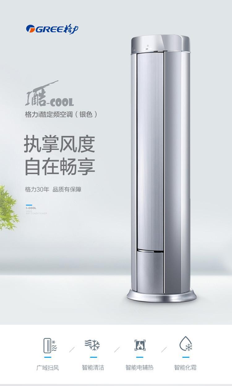 格力空调 i酷大2匹变频柜机 kfr 50lw 505511 fnacd a3 含管 带