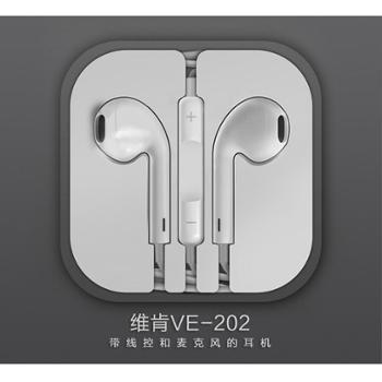 Viken维肯VE-202苹果有线耳机iPhone6s线控耳机iphonese耳机iPhone6线控入耳式带麦克风耳机适用苹果手机